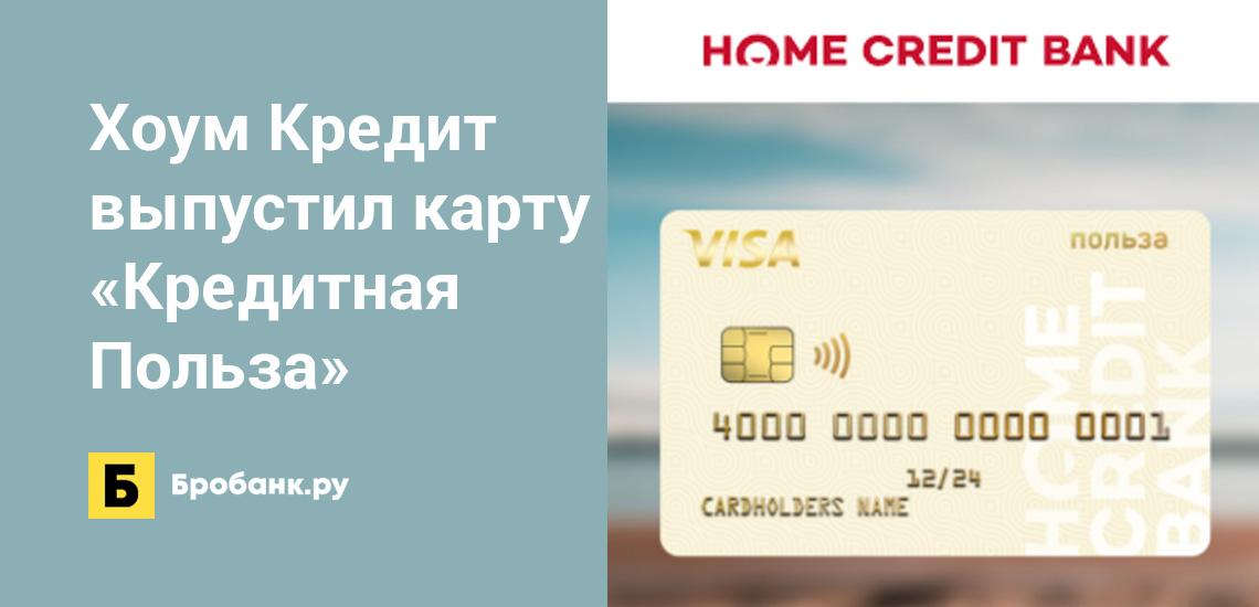Банк Хоум Кредит выпустил карту «Кредитная Польза»