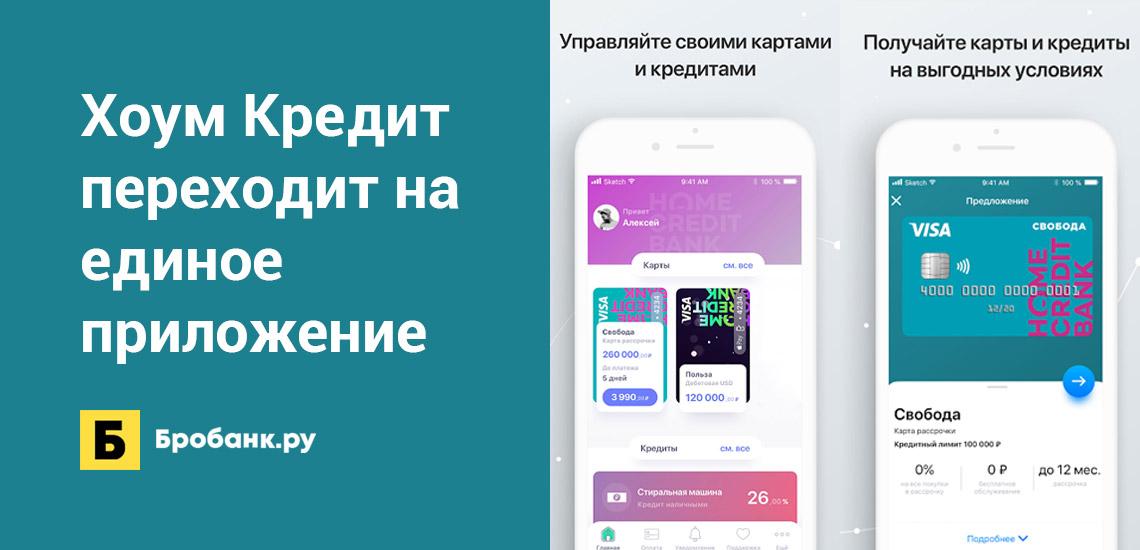 Банк Хоум Кредит переходит на единое мобильное приложение