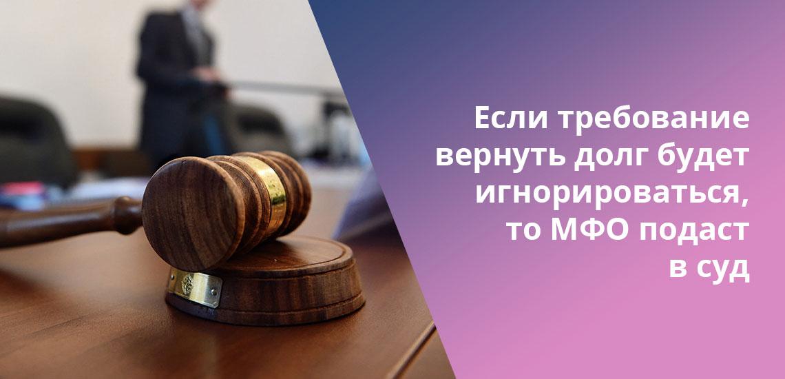 Если избавиться от микрозайма вовремя не получилось, клиента могут ожидать коллекторы и суды
