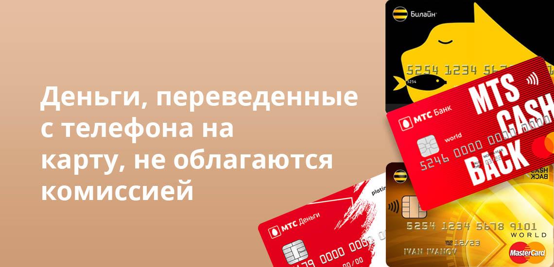 Деньги, переведенные с телефона на карту, не облагаются комиссией