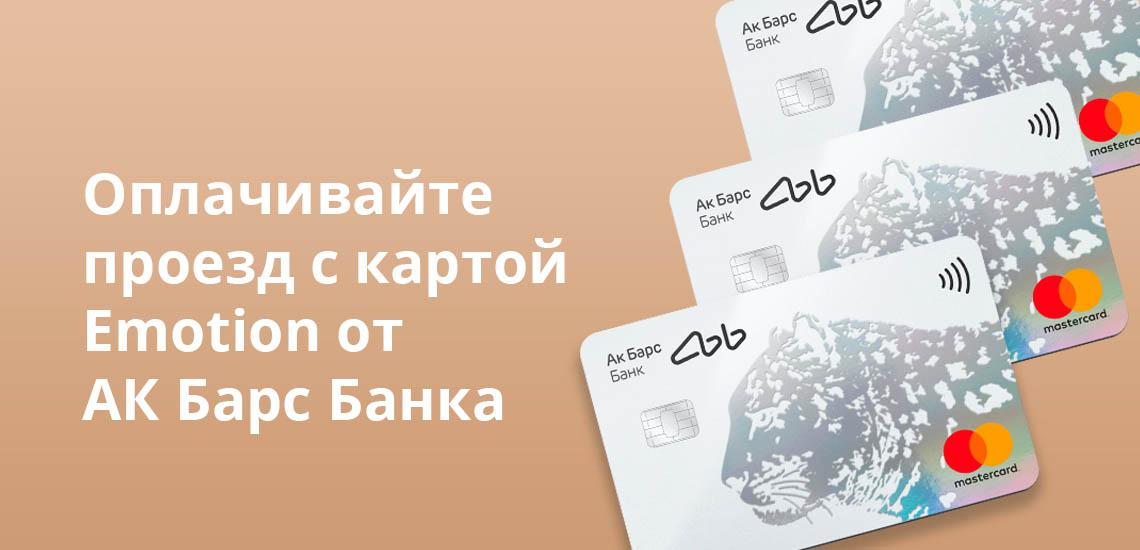 Оплачивайте проезд с картой Emotion от АК Барс Банка