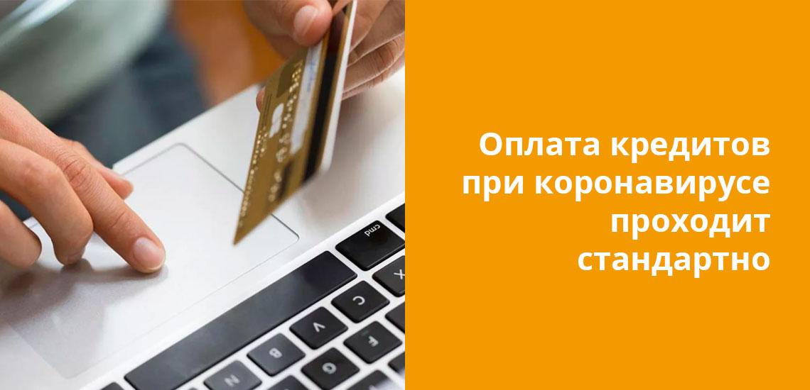 Кредиты в период коронавируса по-прежнему подлежат оплате