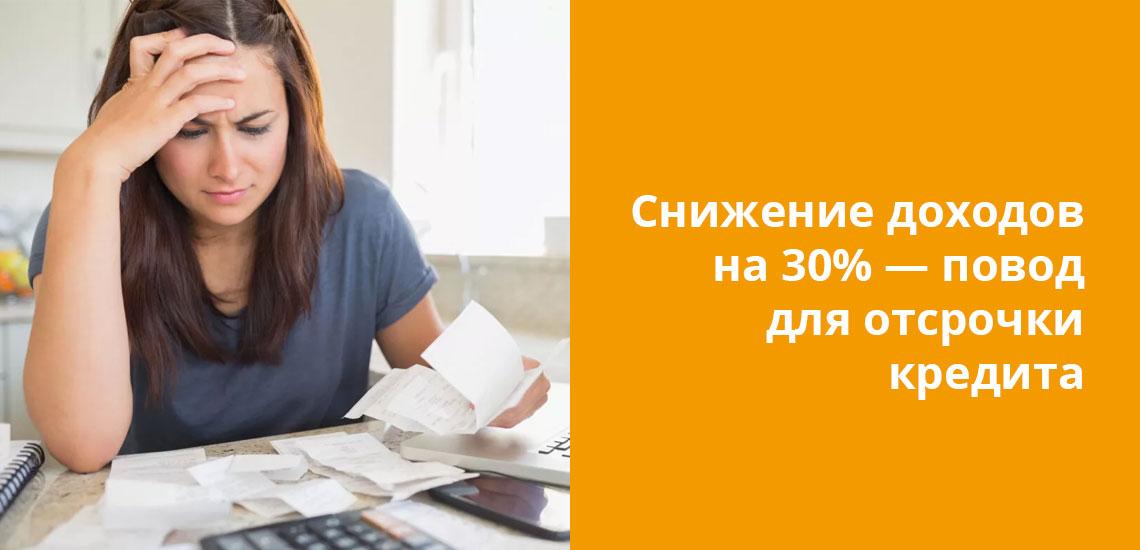 Если доходы клиента остались на прежнем уровне, то платить кредиты в период коронавируса придется в прежнем режиме