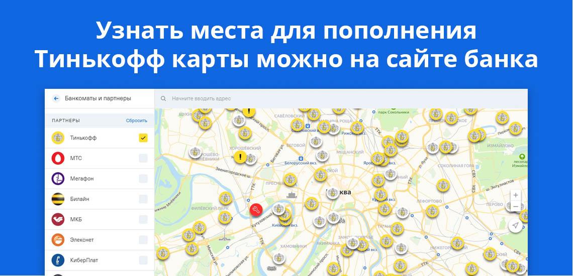 Узнать места для пополнения Тинькофф карты можно на сайте банка