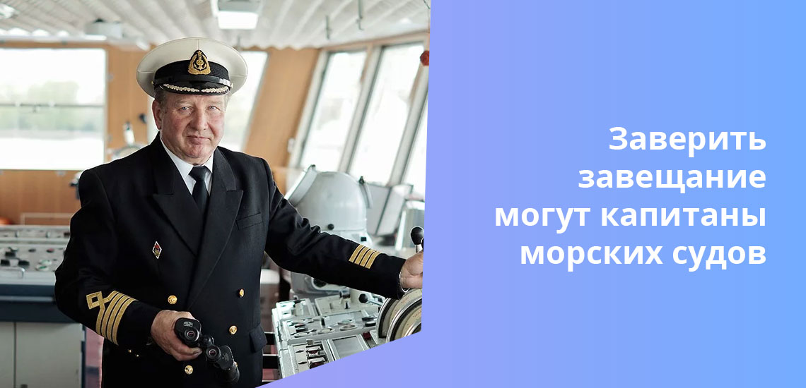 Заверить завещание могут капитаны морских судов