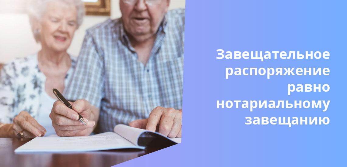 Если человек знает, как правильно завещать имущество, он сможет сделать это и в больнице, и в путешествии