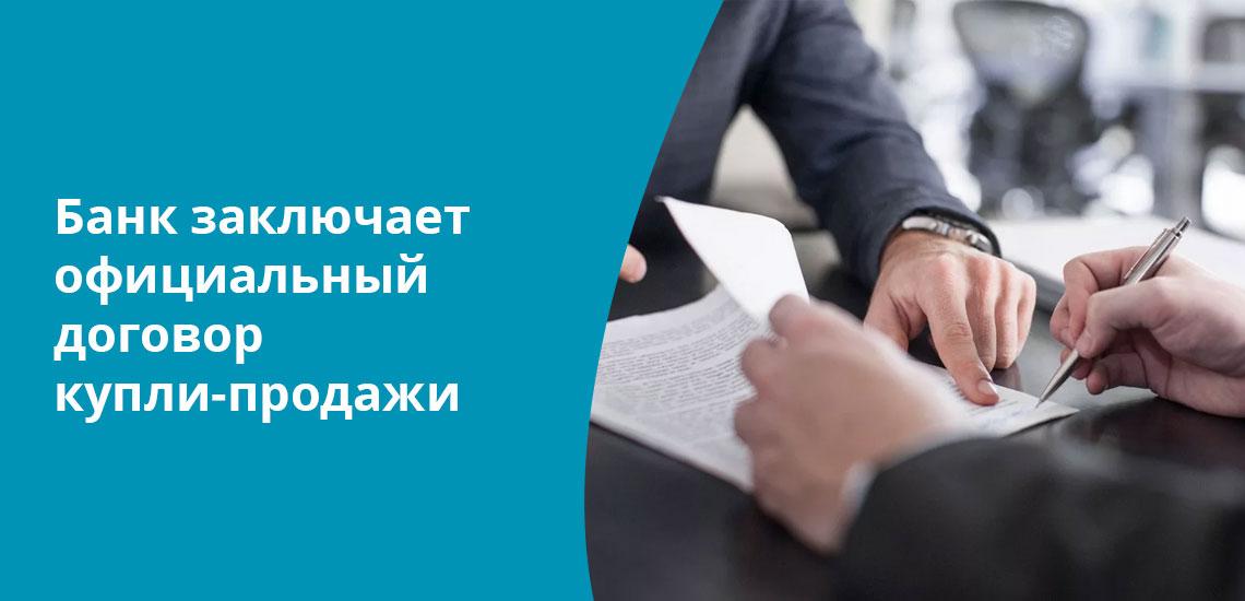 Перед тем, как продать квартиру банку, надо будет подготовить пакет документов