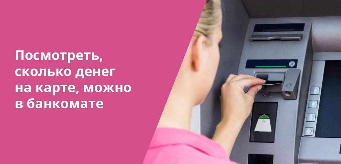 kak uznat skolko deneg na karte 4 - Как узнать есть ли деньги на пластиковой карте