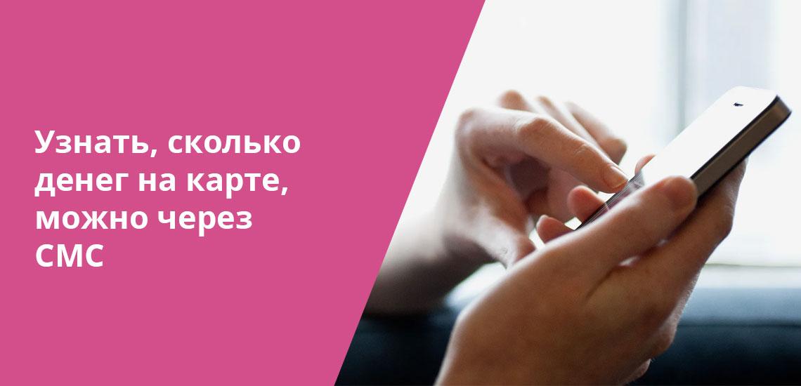 kak uznat skolko deneg na karte 5 - Как узнать есть ли деньги на пластиковой карте