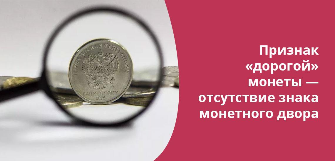 Заработать можно как на старинных, так и на современных монетах
