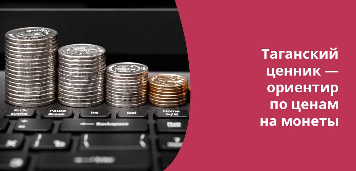 Чтобы заработать на монетах, надо хорошо в них разбираться, знать запросы рынка