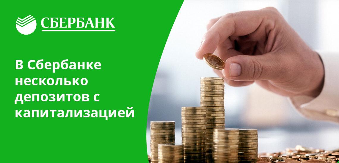 Капитализация вклада в Сбербанке доступна даже по совсем небольшим суммам