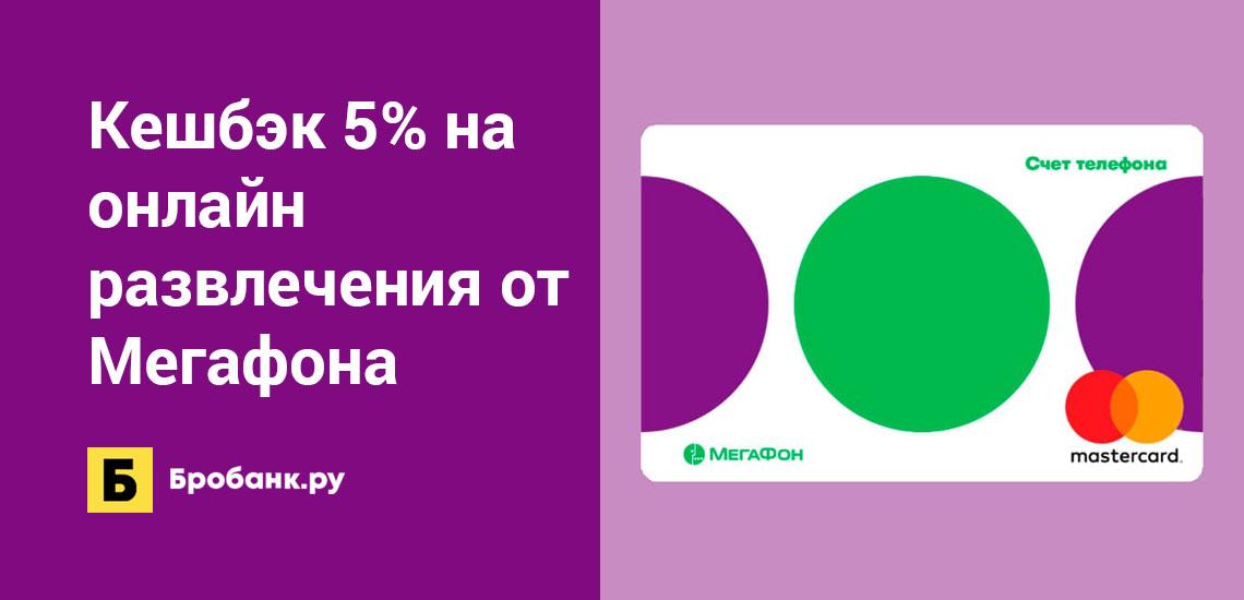 Кешбэк 5% на онлайн развлечения от Мегафона