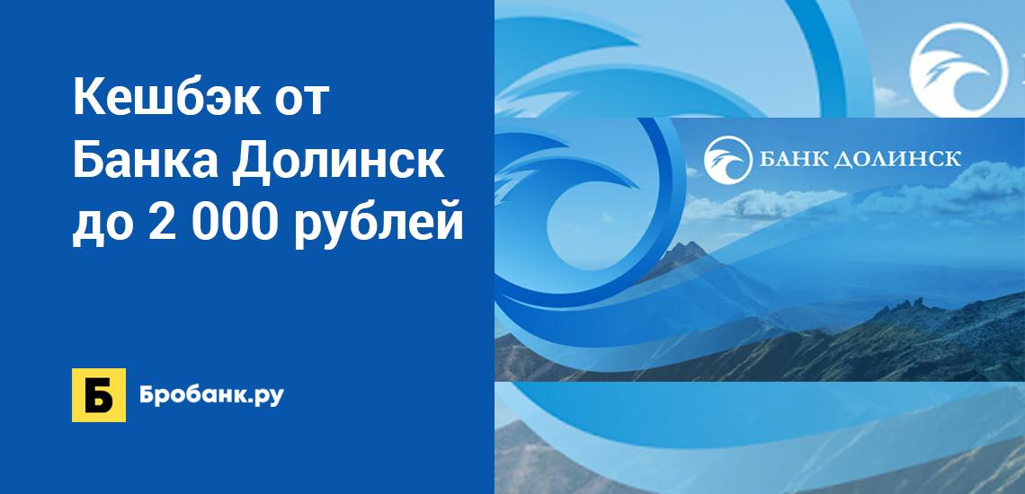 Кешбэк от Банка Долинск до 2 000 рублей