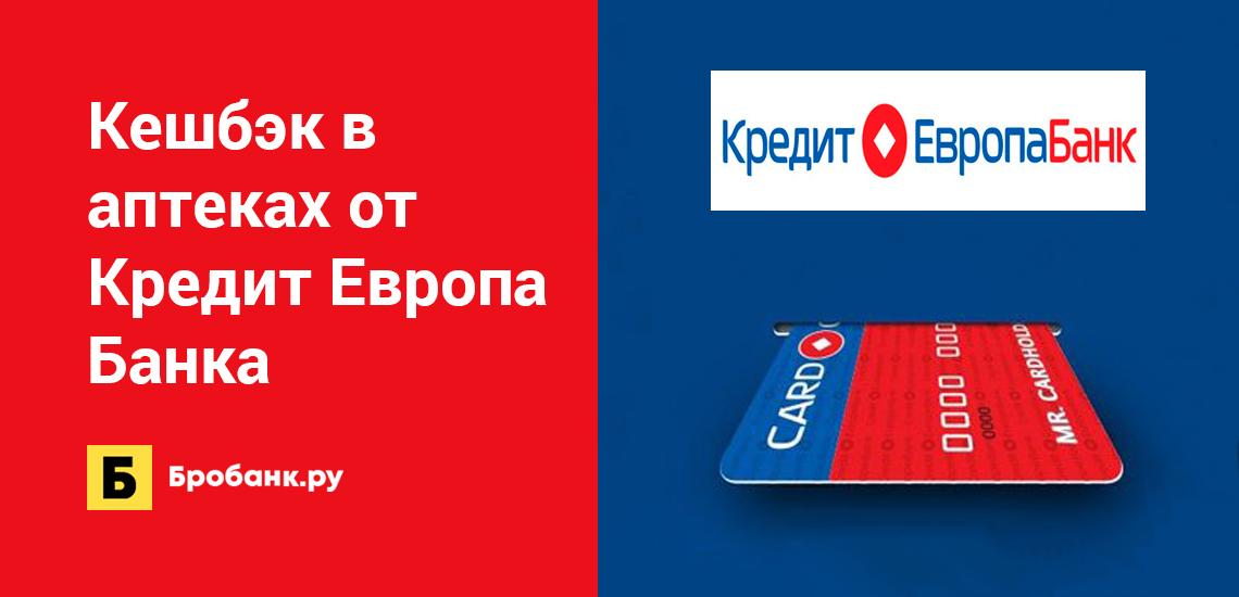 Кешбэк в аптеках от Кредит Европа Банка