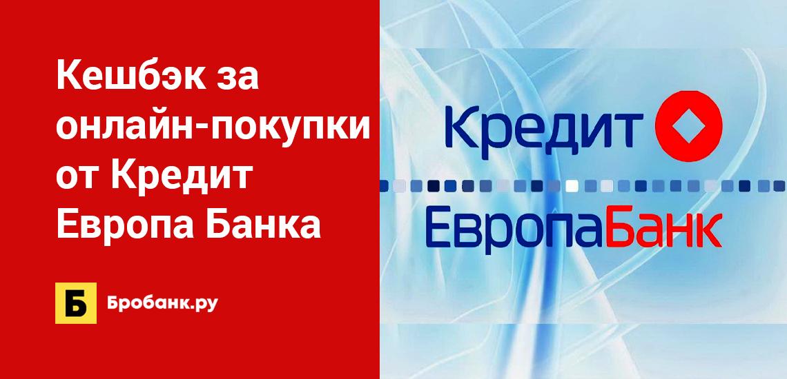 Кешбэк за онлайн-покупки от Кредит Европа Банка