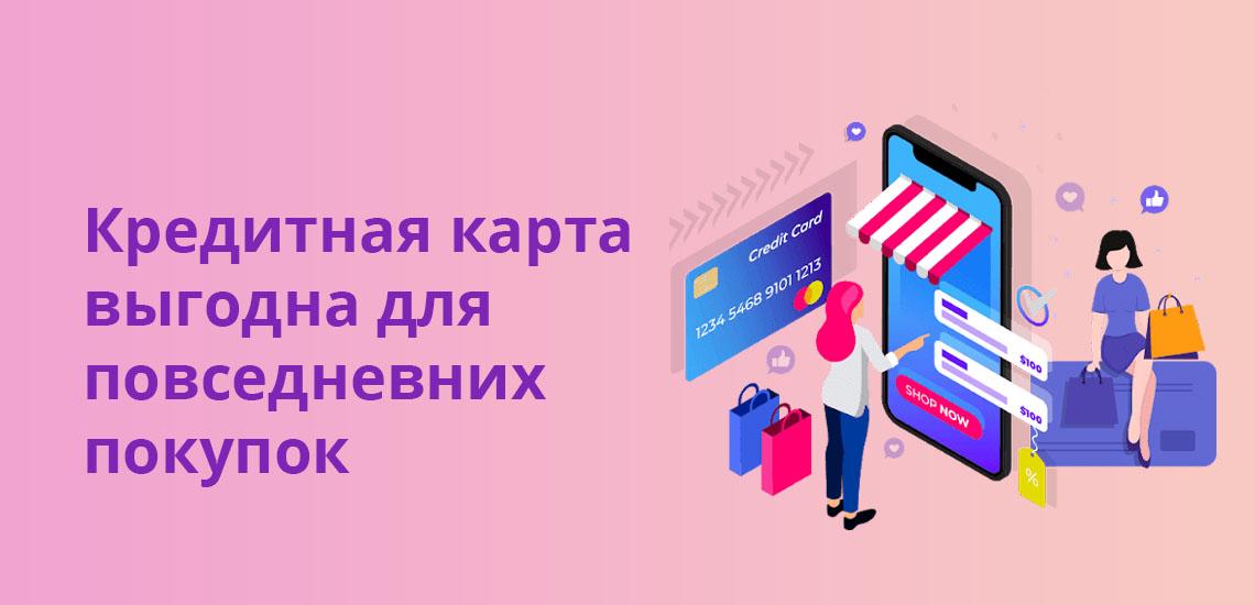 Кредитная карта выгодна для повседневных покупок