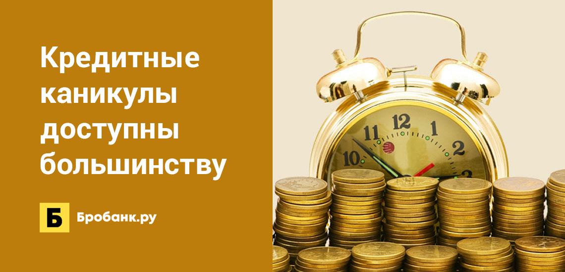 Кредитные каникулы доступны еще большему числу россиян