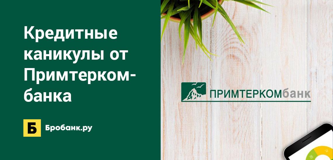 Кредитные каникулы от Примтеркомбанка