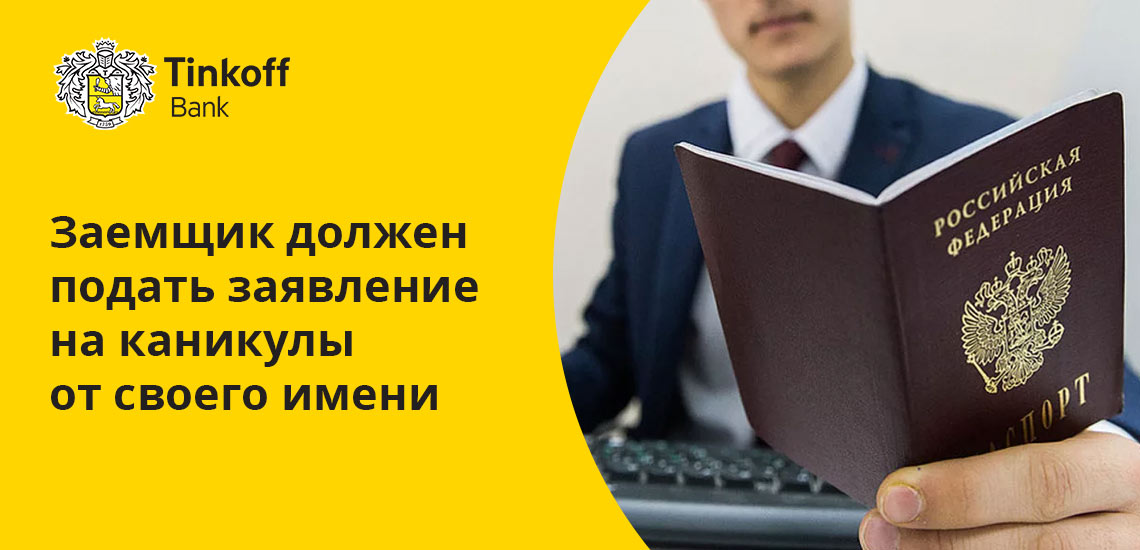 Кредитные каникулы в Тинькофф Банке не активируются автоматически, необходимо обратиться в банк с документами и заявлением