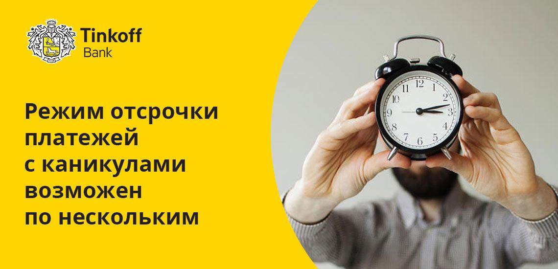 Кредитные каникулы могут быть предоставлены и тем, у кого в Тинькофф Банке есть несколько кредитов