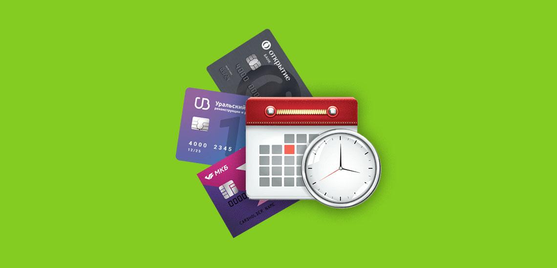 Кредитные карты с большим льготным периодом 2020 года