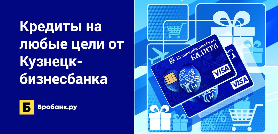 Кредиты на любые цели от Кузнецкбизнесбанка
