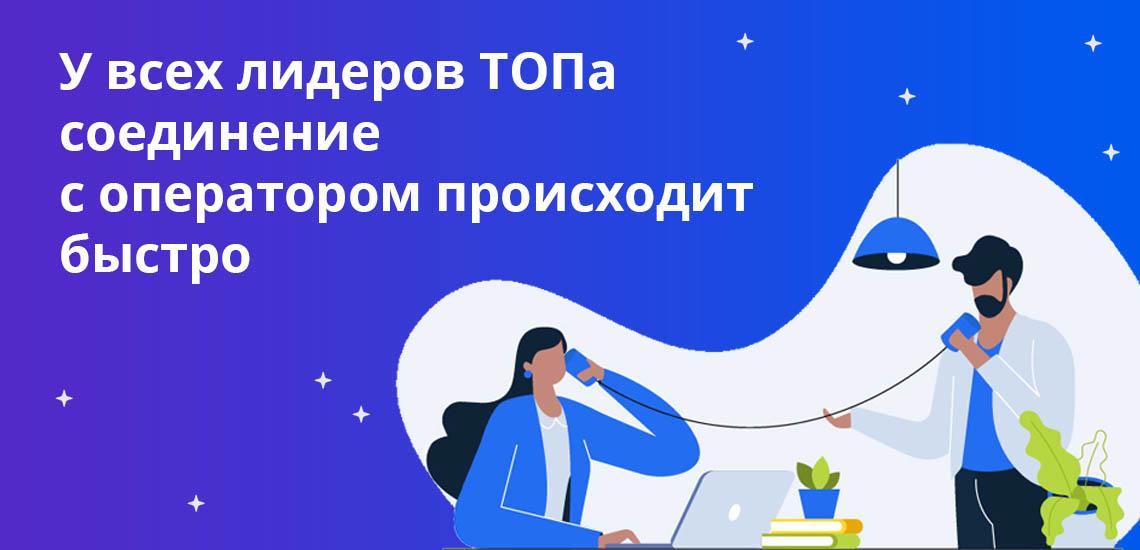 У всех лидеров ТОПа соединение с оператором происходит быстро