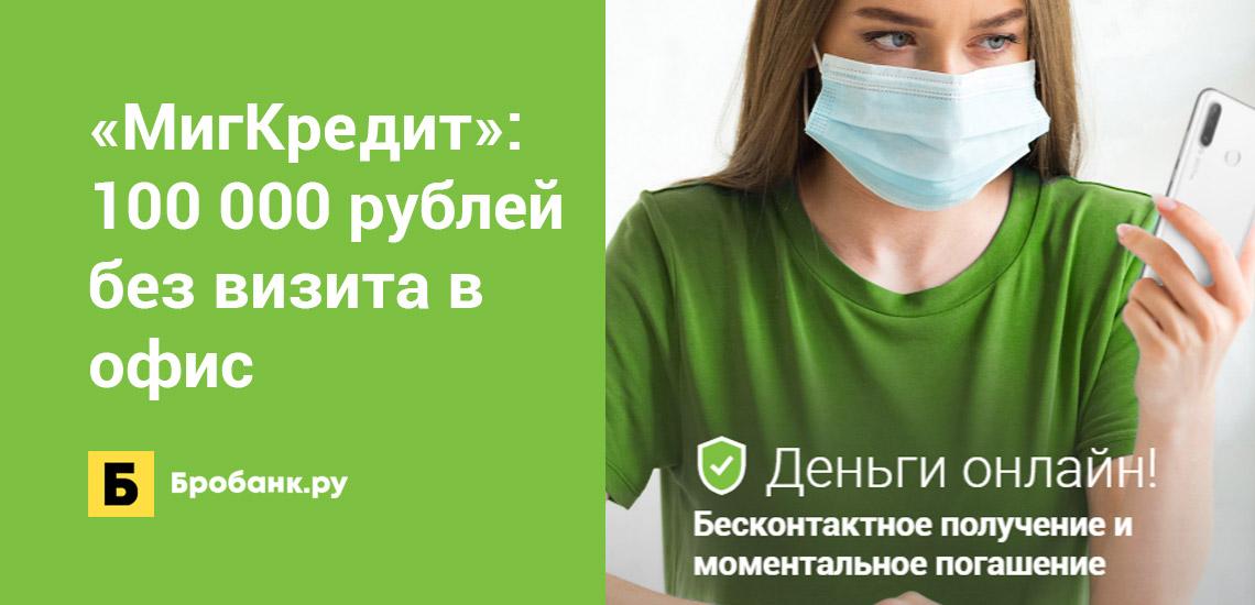 МигКредит: получите 100 000 рублей без визита в офис
