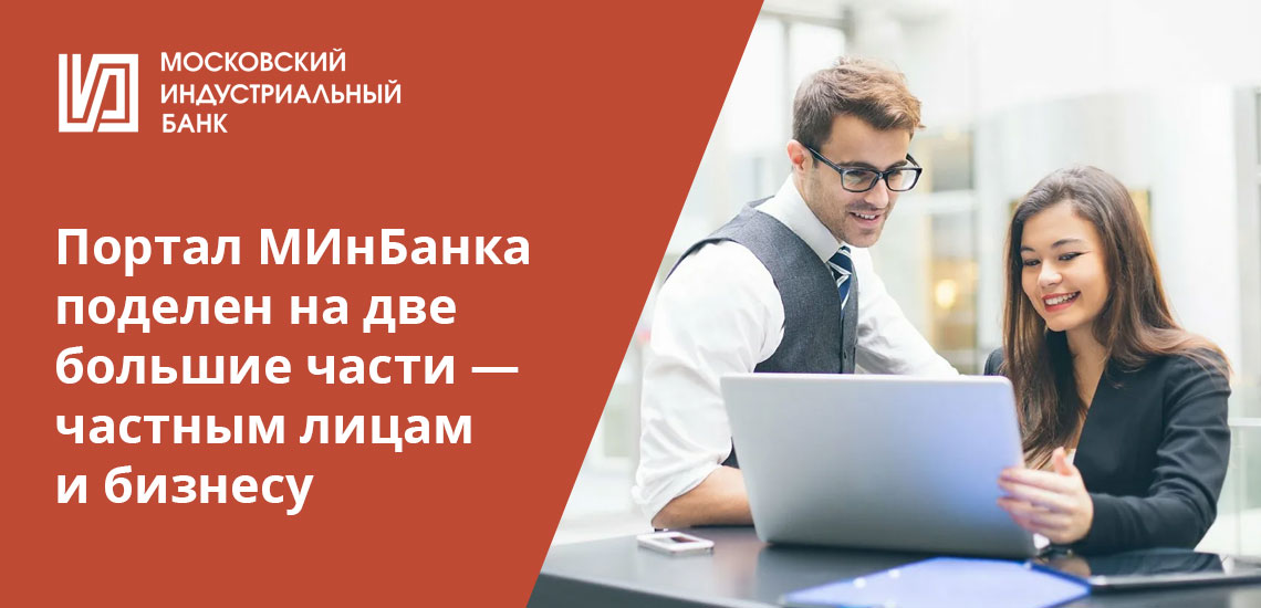 Официальный сайт МИнБанка позволяет снизить нагрузку на отделения банка