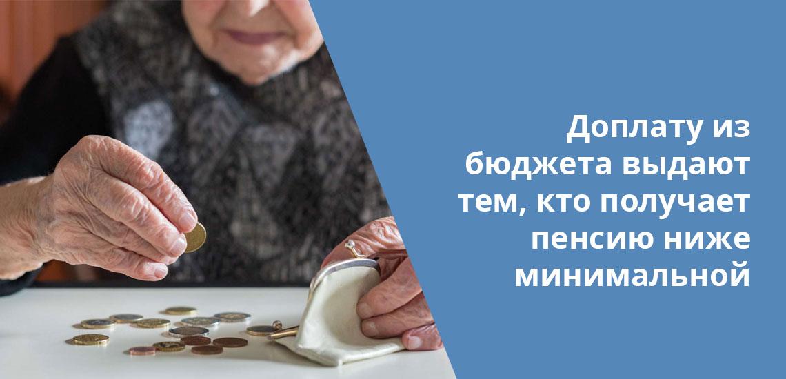 Те, кто в Москве получают пенсию выше минимальной, могут рассчитывать на доплаты далеко не всегда