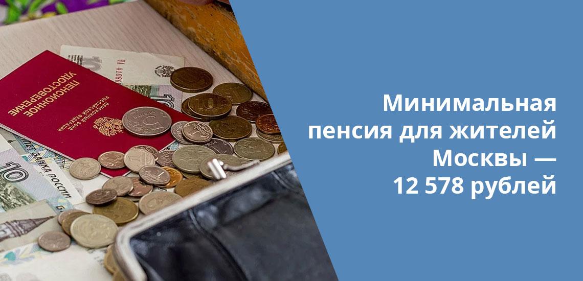 При расчете минимальной пенсии для жителей Москвы важно количество лет, на протяжении которых гражданин прописан в Москве