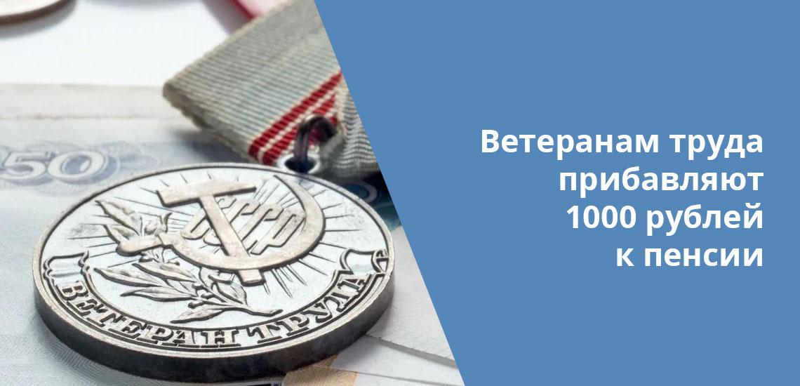 Для жителей Москвы, которые получают минимальную пенсию, но являются ветеранами труда, предусмотрены доплаты