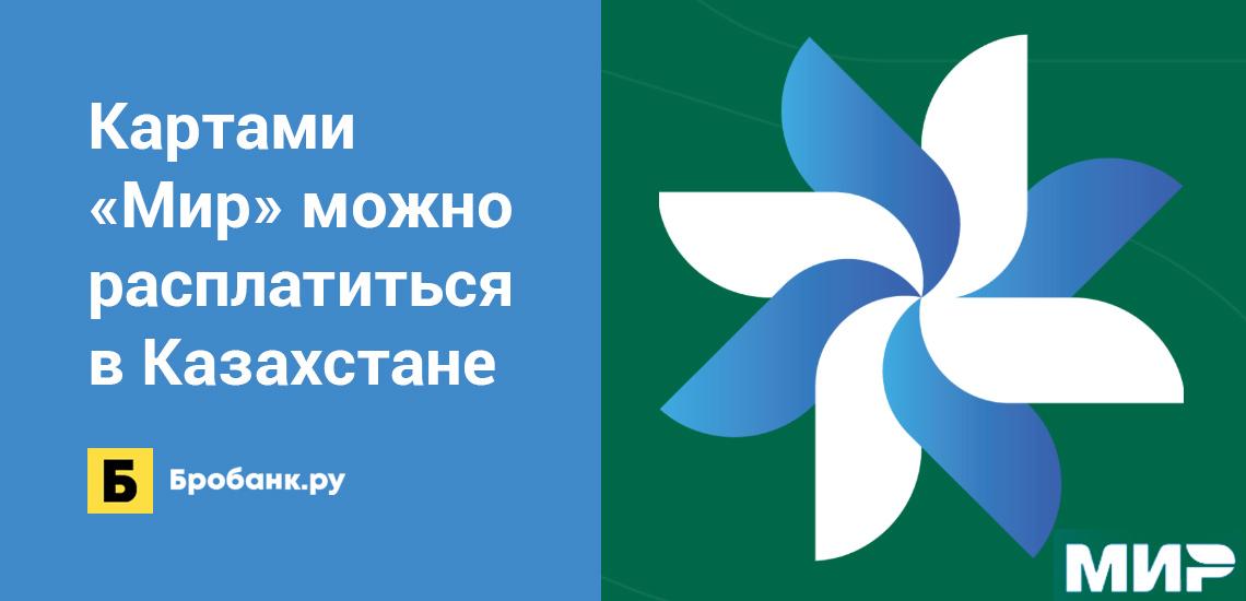 Картами Мир можно расплатиться в Казахстане