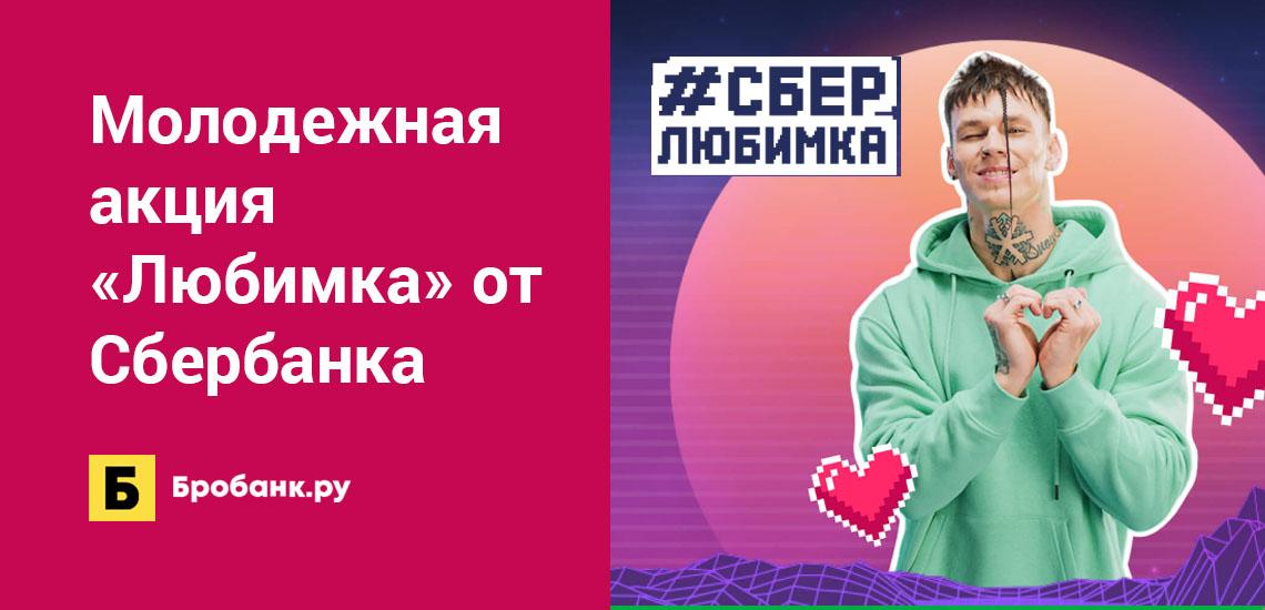 Молодежная акция Любимка от Сбербанка