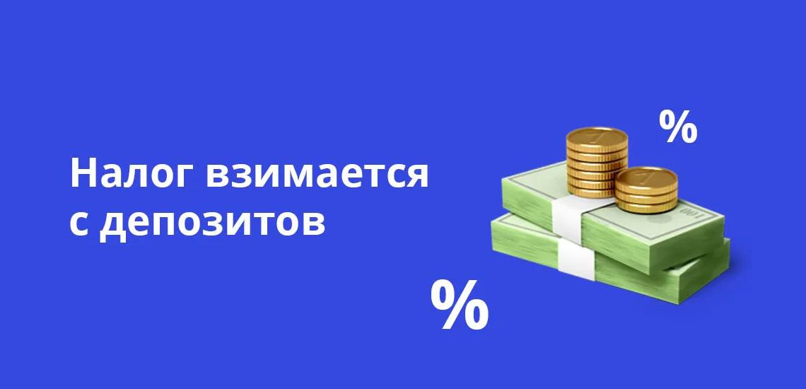 Налог взимается с депозитов