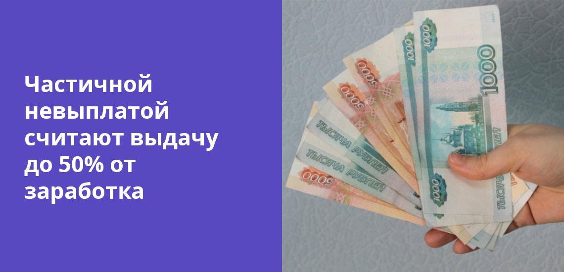 Невыплата заработной платы может быть полной или частичной