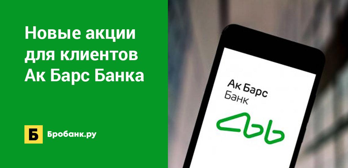 Новые акции для клиентов Ак Барс Банка