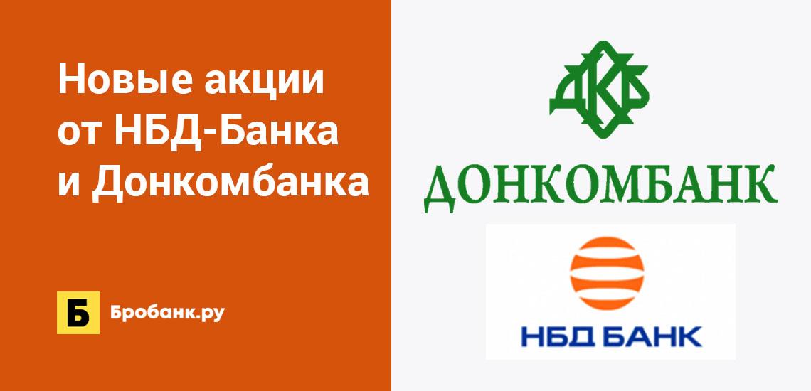 Новые акции от НБД-Банка и Донкомбанка