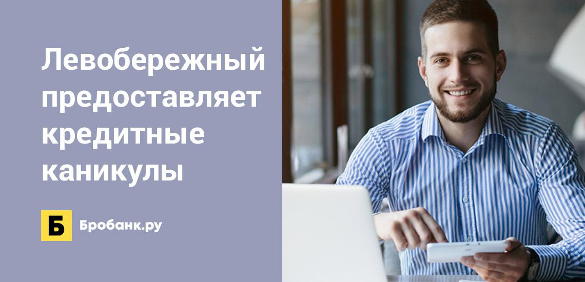 Банк Левобережный предоставляет кредитные каникулы
