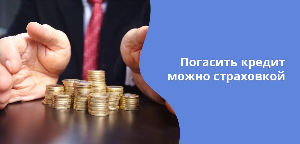 Обращение о невозможности выплачивать кредит станет первым шагом в переговорах с банком