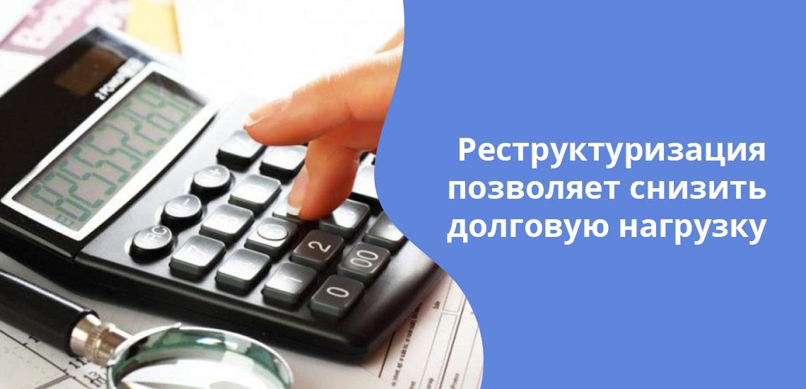 Обращение о невозможности выплачивать кредит поможет договориться, например, о реструктуризации