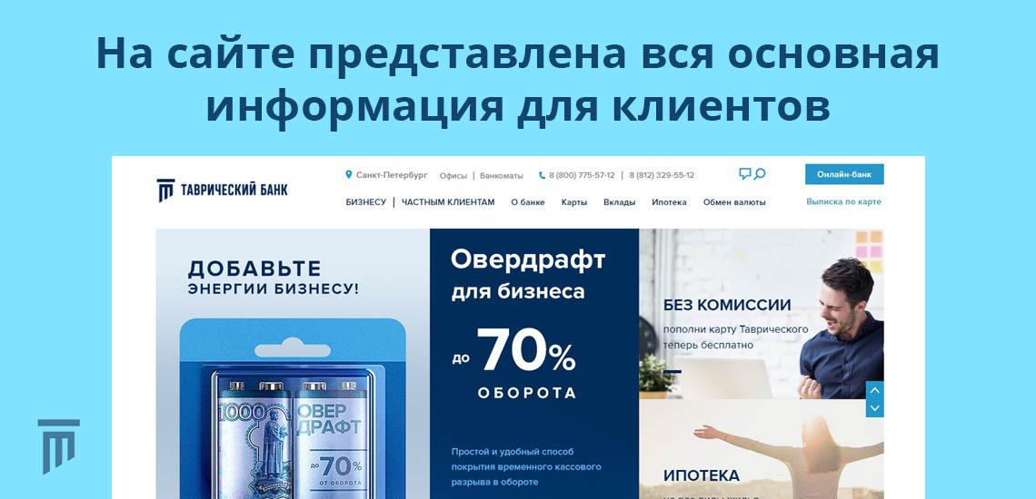 На сайте представлена вся основная информация для клиентов