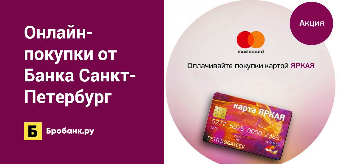 Онлайн-покупки от Банка Санкт-Петербург