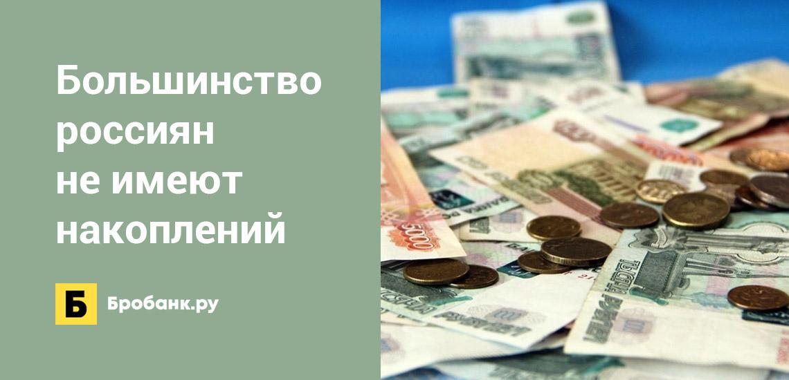 Большинство россиян не имеют накоплений