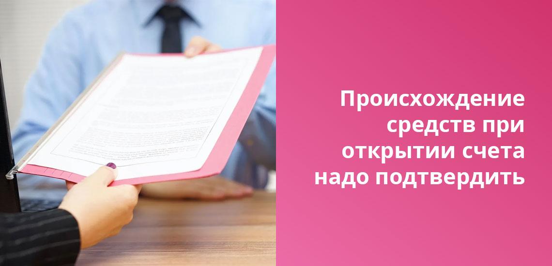 При открытии счета за рубежом нужен документ, который подтвердит личность и гражданство