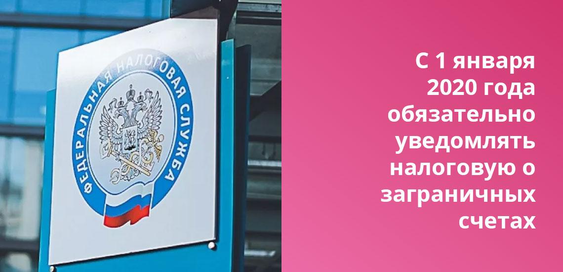 Если открыть счет за рубежом в государстве на территории государства-члене ОЭСР или ФАТФ, то в  РФ эти данные будут предоставлены автоматически