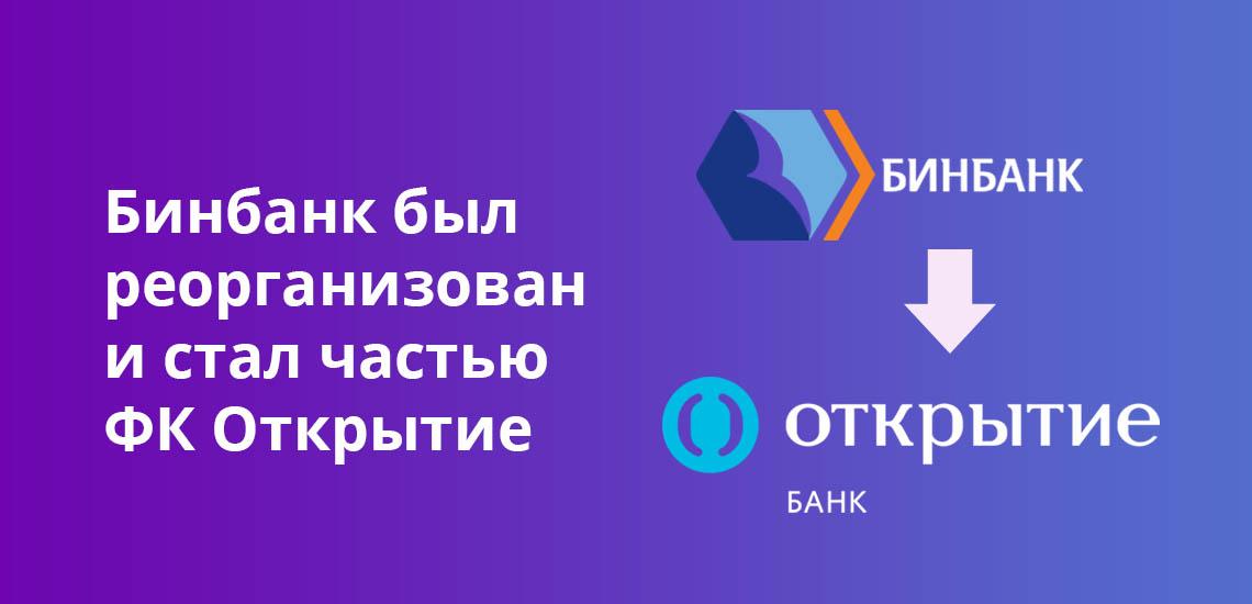 Бинбанк был реорганизован и стал частью ФК Открытие