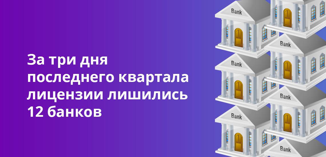 За три дня последнего квартала лицензии лишились 12 банков