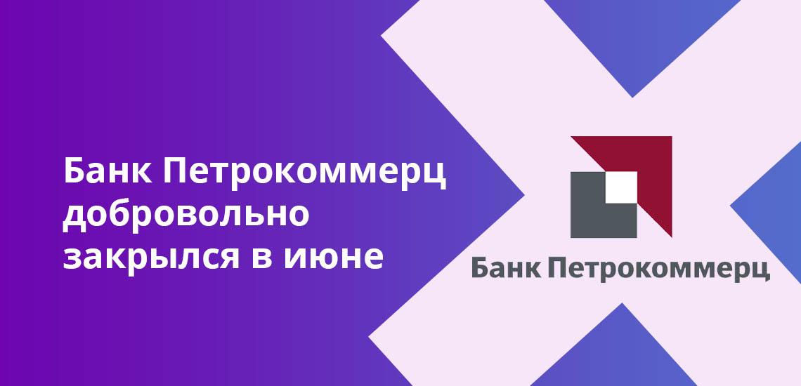 Банк Петрокоммерц добровольно закрылся в июне
